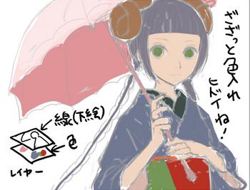 傘色入れ.jpg
